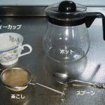 紅茶初心者に必要な道具とは?器具の名前は?ジャンピング効果はあるの?
